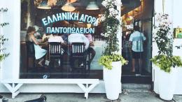 Image for Chef Kalisperas reinvigorates Greek cuisine at Mamakas Taverna